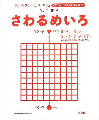 てんじつき さわるえほん さわるめいろ (Tenji tsuki sawaru ehon: Sawaru meiro) - English title: Touch Picture Book with Braille: Mazes by Touch, designed by Junko Murayama (Japan: Shogakukan, 2012): 2015 IBBY selection of Outstanding Books for Young People with Disabilities