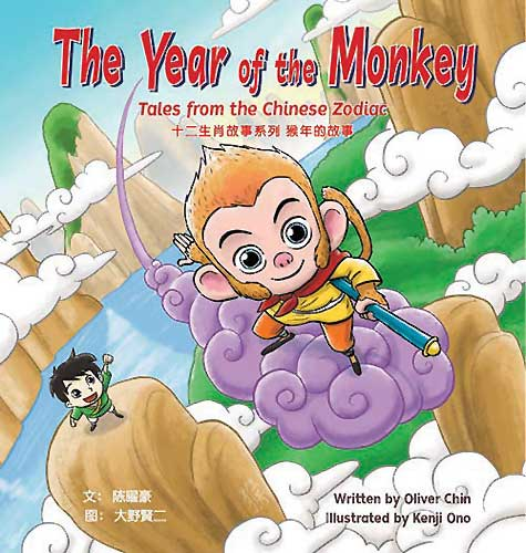 The Year of the Monkey: Tales from the Chinese Zodiac, written by Oliver Chin, illustrated by Kenji Ono (Immedium, 2016)