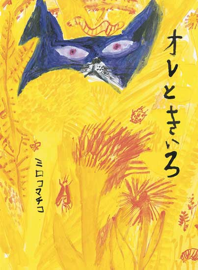 オレときいろ ('Yellow and I') by Mirocomachiko (Japan) - BIB Golden Apple 2015